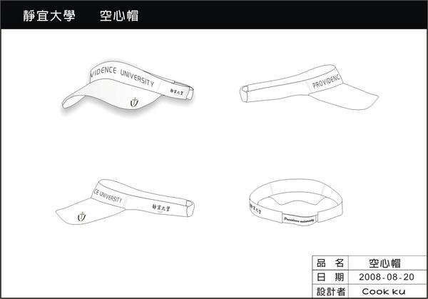 遮陽帽設計圖