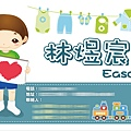 eason資料卡