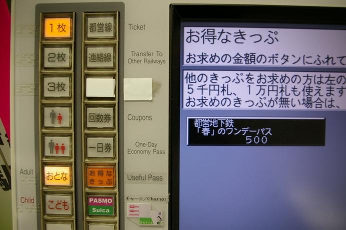 不可不知的東京優惠交通票卷整理及重要地鐵站攻略(成田機場篇) | 林氏璧和美狐團三狐的小天地