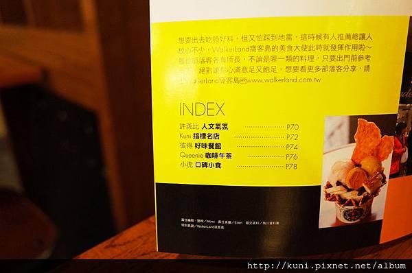 theGR 07/2013 美食家帶路專刊