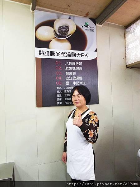 GRD3 12112013 八棟圓仔湯 (9).JPG