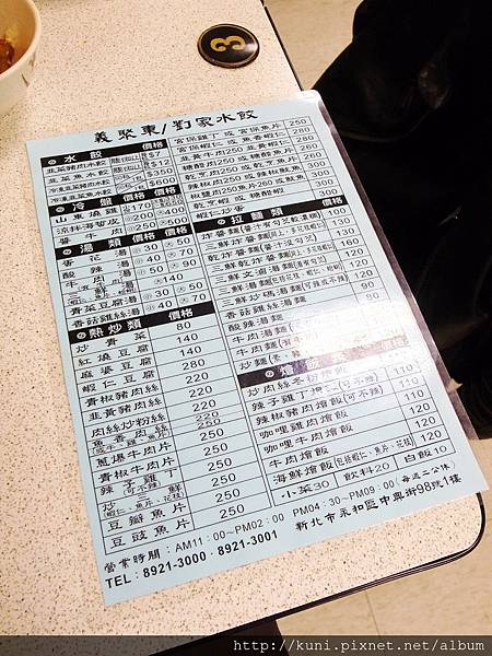GRD3 02012013 義聚東劉家水餃 (2).JPG
