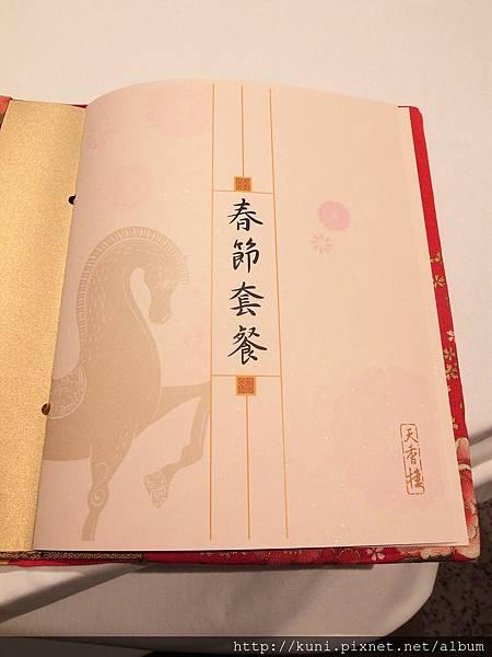 GRD3 02022014 天香樓慶祝生日 (3).JPG