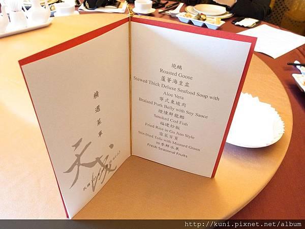 GRD3 29042014 天成大飯店翠庭燒鵝餐敘 (4).JPG