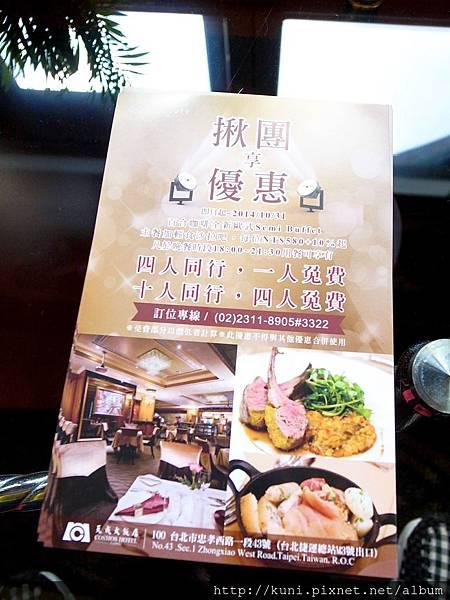 GRD3 09092014 天成大飯店Lily Cafe法式晚餐 (15).JPG