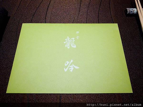 GRD3 11102014 祥雲龍吟試營運 (10).JPG