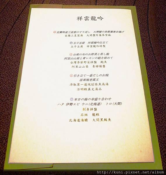 GRD3 11102014 祥雲龍吟試營運 (12).JPG