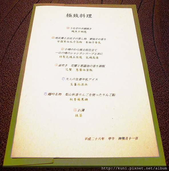 GRD3 11102014 祥雲龍吟試營運 (13).JPG