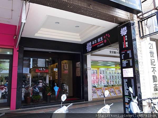 GRD3 02072014 櫻 壽司割烹 (1).JPG