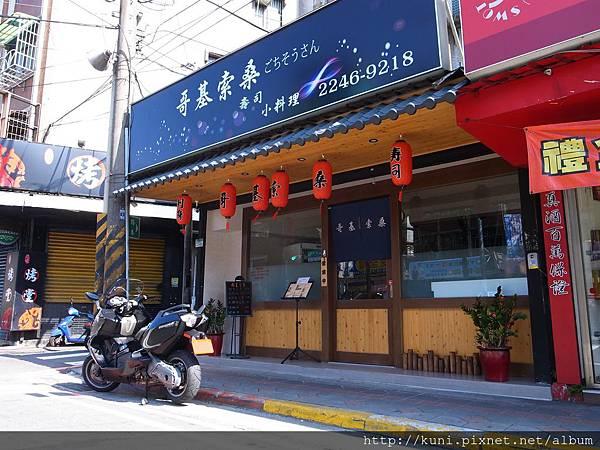 GRD3 29102014 哥基索桑壽司小料理 (1) - 複製.JPG
