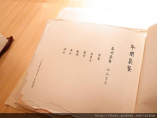GRD3 31122014 鮨小馬 (5).JPG
