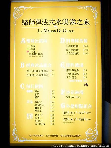 GRD3 24042015 駱師傅法式冰淇淋之家 (3).JPG