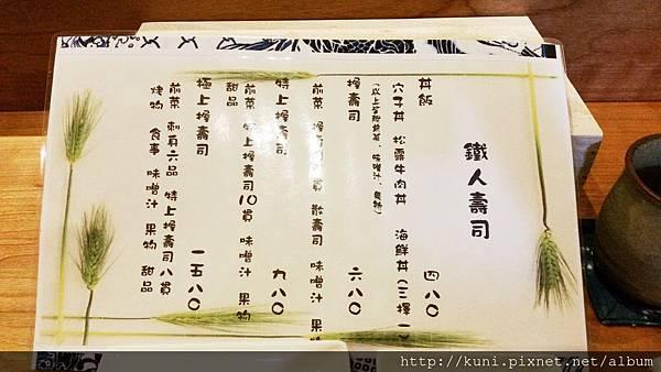 Samsung GALAXY S5 01062015 鐵人壽司 (3).jpg