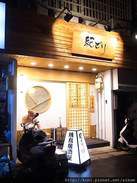 GRD3 04072015 紀鳥  紀どり 燒鳥居酒屋 (1).JPG
