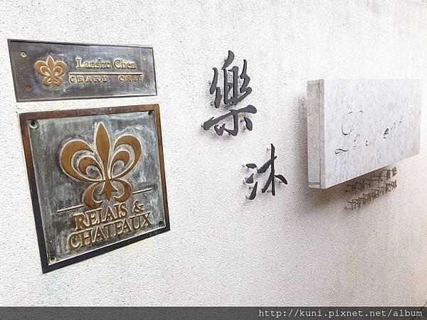 GRD3 11092015 樂沐 (1).JPG