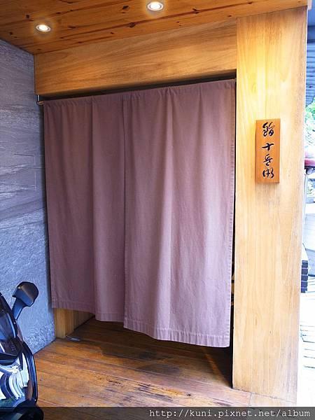 GRD3 02102015 鮨 十兵衛 (1).JPG