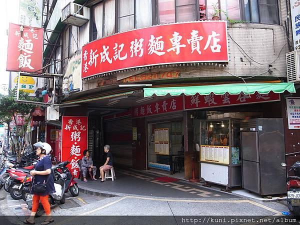 GRD3 29102015 新成記粥麵專賣店 (1).JPG