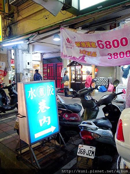 GRD3 02112015 董家水餃 (1).JPG