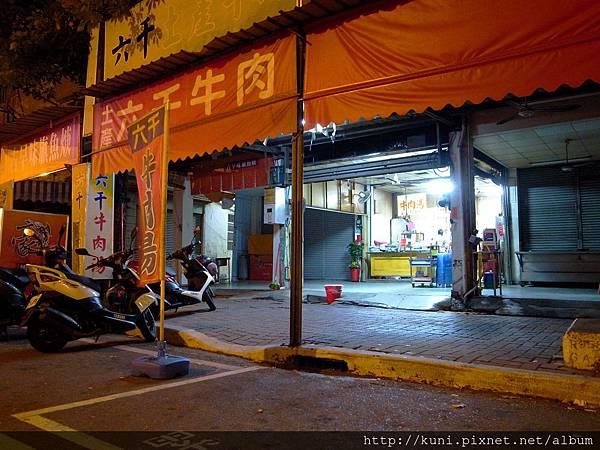 GRD3 11112015 六千牛肉湯 (1).JPG
