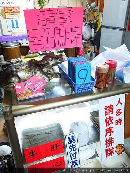 GRD3 11112015 六千牛肉湯 (2).JPG