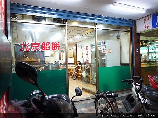 GRD3 16112015 北京餡餅粥 (1).JPG