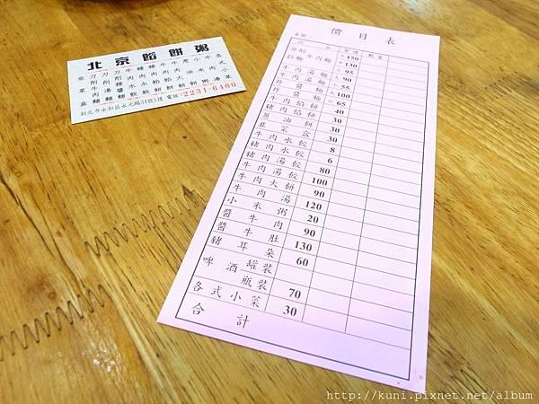 GRD3 16112015 北京餡餅粥 (2).JPG