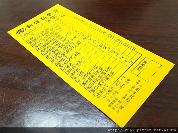 GR2 03032016 新疆麵食館 (4).JPG