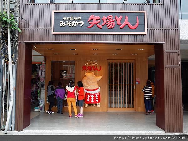 GR2 01042016 矢場味噌豬排 (1).JPG