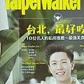 08/2016 上TaipeiWalker美食家