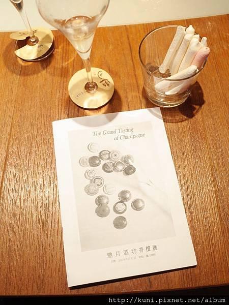 GR2 13082016 邀月香檳餐酒 (3).JPG