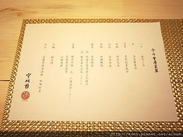 GR2 22082016 守破離 (6).JPG