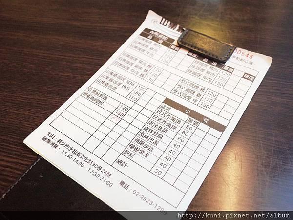 GR2 02092016 山集嘉 (3).JPG