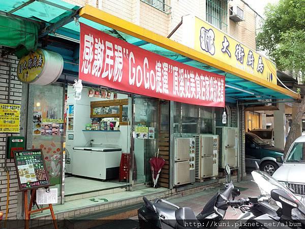 GR2 06092016 大衛廚房 (1).JPG