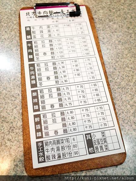 GR2 13102016 北方牛肉麵 (4).JPG