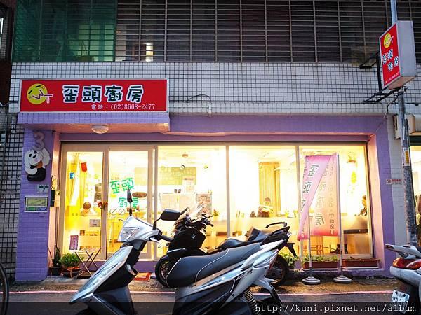 GR2 21112016 歪頭廚房新地址 (1).JPG