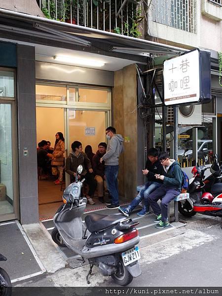 GR2 09122016 十巷咖哩 (1).JPG