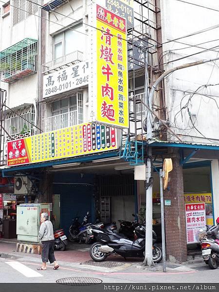 GR2 06012017 畢家精緻山東水餃 (1).JPG