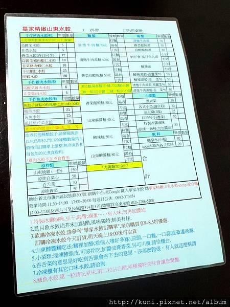 GR2 06012017 畢家精緻山東水餃 (3).JPG