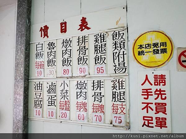 GR2 03032017 老牌黃燉肉飯 (2).JPG