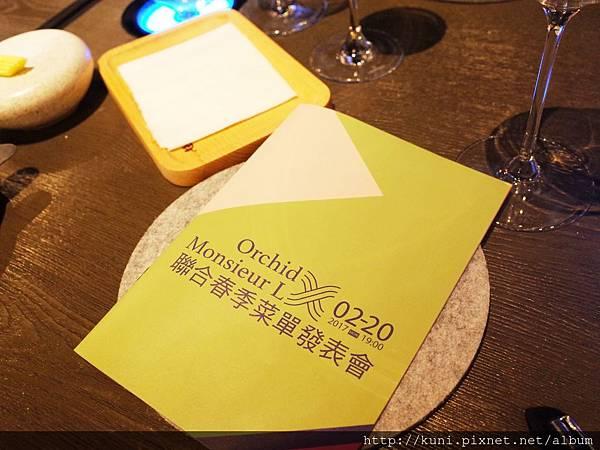 GR2 20022017 蘭餐廳新菜 (1).JPG