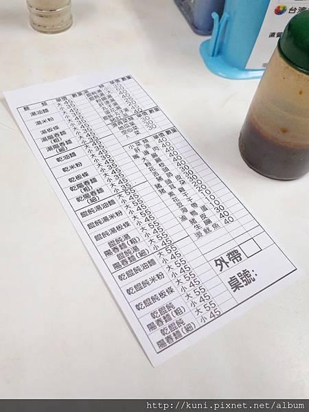GR2 11032017 樂華蚵仔煎 麵嫂 (8).JPG