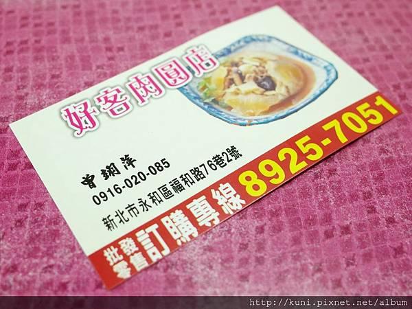 GR2 24032017 好客肉圓永和分店 (6).JPG