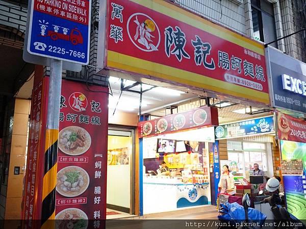 GR2 11042017 陳記腸蚵麵線永和分店 (1).JPG