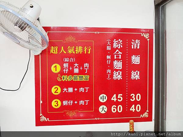 GR2 29012017 永和海產街蚵仔麵線 (3).JPG