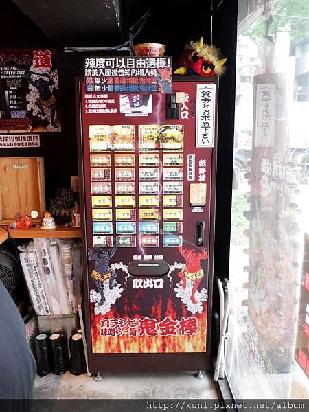 GR2 08072017 鬼金棒中山店 (4).JPG