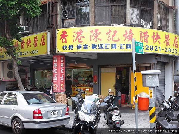 GR2 08082017 香港陳記燒臘 (1).JPG