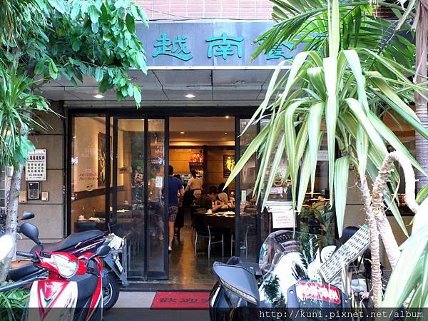 GR2 25082017 翠薪越南餐廳 (2) - 複製.JPG
