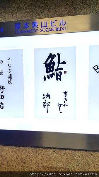 20032018 次郎壽司 (2).jpg