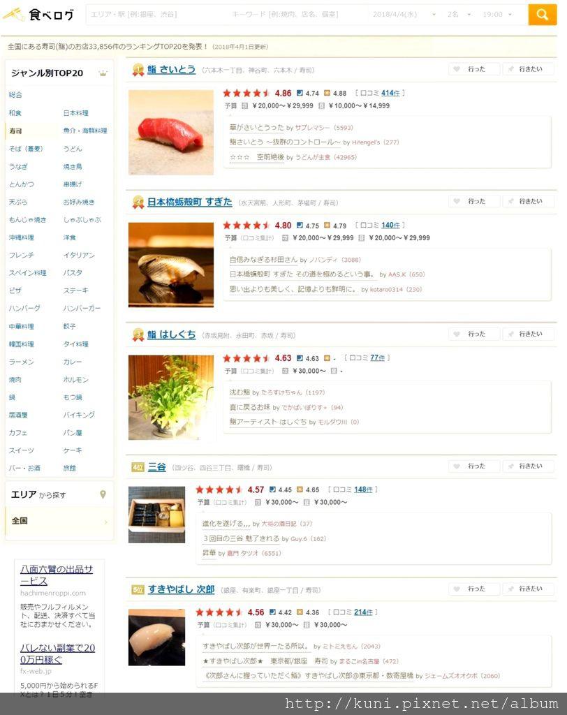 Samsung Note5 22032018 齋藤 (38).jpg