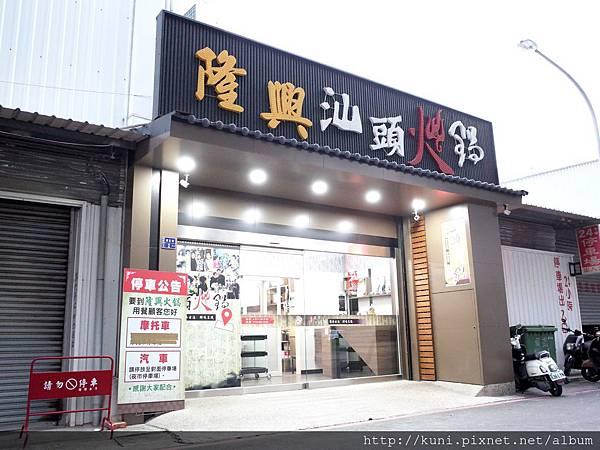 GR2 26102018 隆興汕頭火鍋 (1).JPG